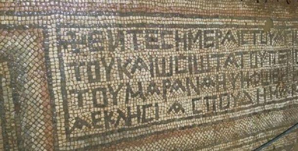 Adıyaman Besni'de bulunan 1500 yıllık yazıyı Yunan profesör okudu bakın ne yazıyormuş